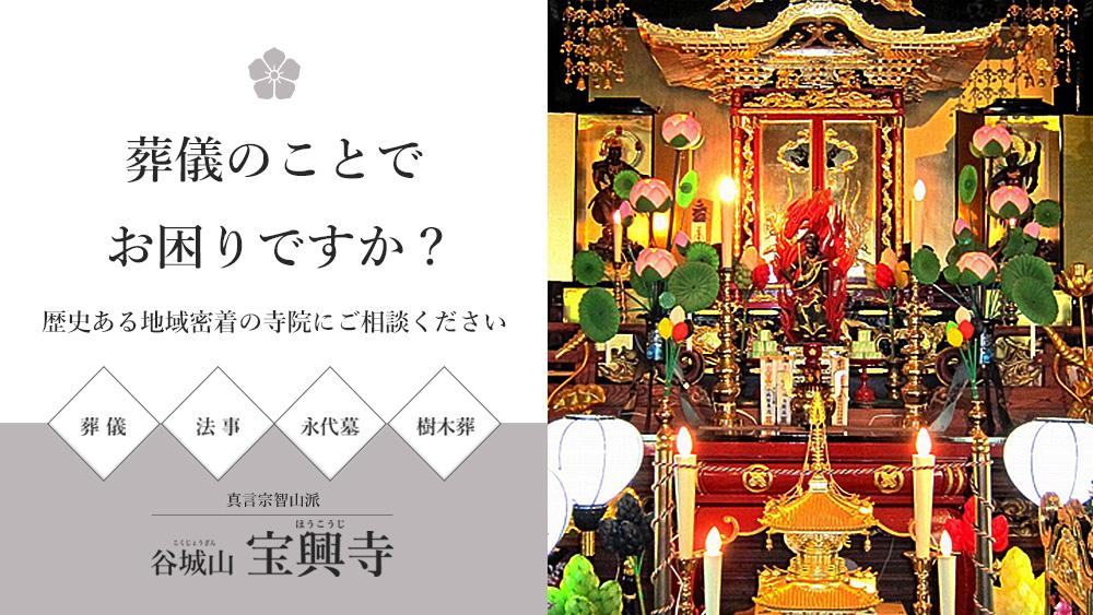 真言宗智山派宝興寺は新潟県中心に葬儀や納骨のご相談をお待ちしております